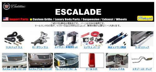 キャデラック キャデラック セビル カスタムパーツ : pickups.co.jp